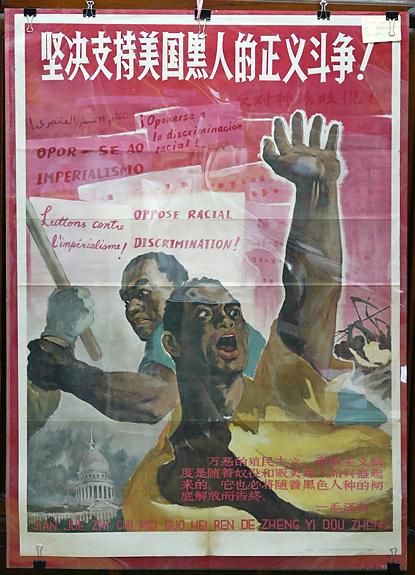 Propaganda Poster Art Center